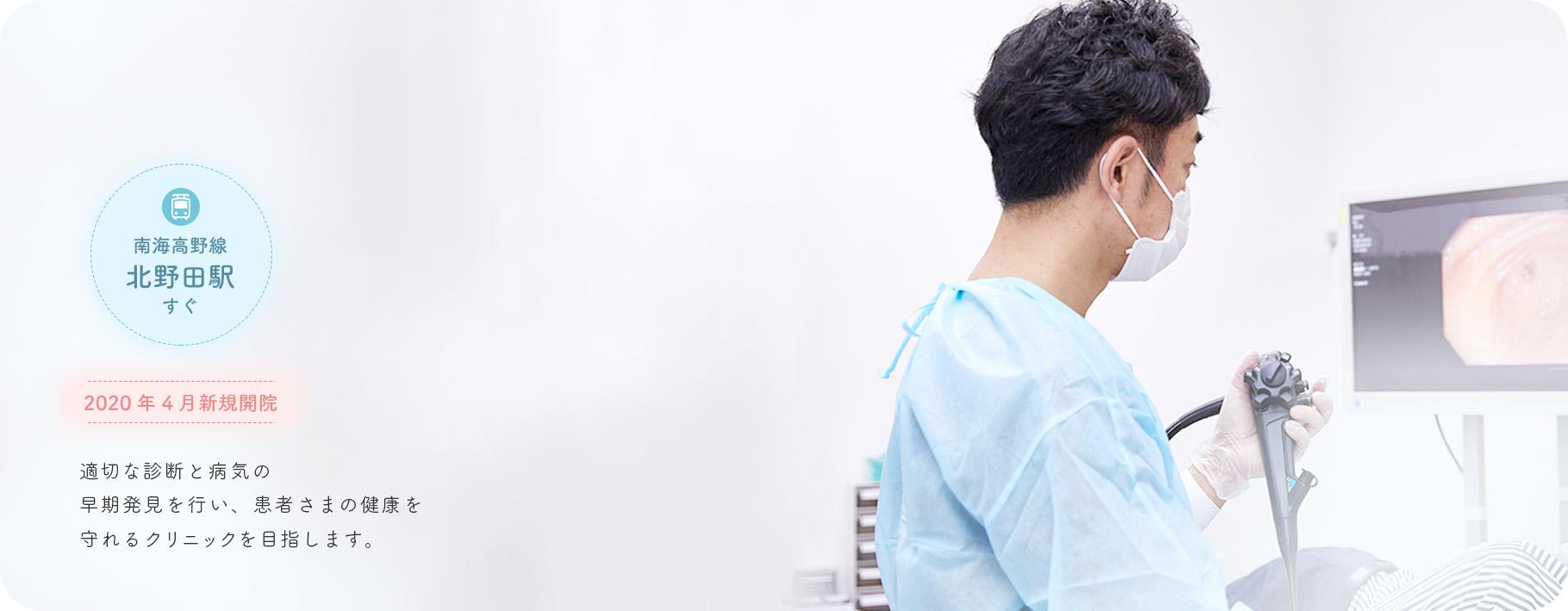 南海高野線北野田駅すぐ 適切な診断と病気の早期発見を行い、患者さまの健康を守れるクリニックを目指します。